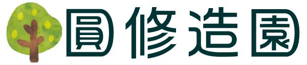 圓修造園(えんしゅう造園) 東京・横浜・相模原 植木・庭のお手入れ アートガーデニング 